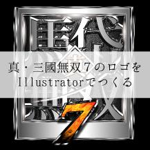 第1回 真・三國無双7風のロゴをIllustratorでつくる。「真」の文字をつくる。