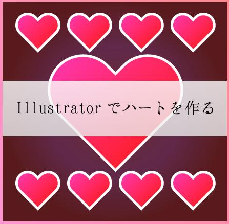Illustratorでハートを作るTips