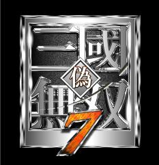 ニセ三國無双7