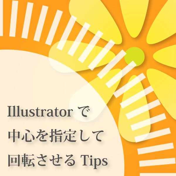 Illustratorで中心を変更、指定して回転させるTips