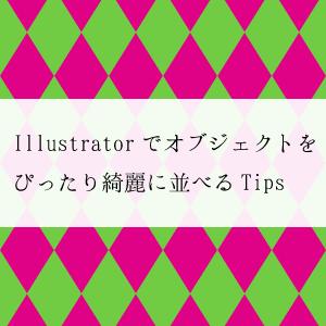 Illustratorでオブジェクトをピッタリくっつけて並べるTips