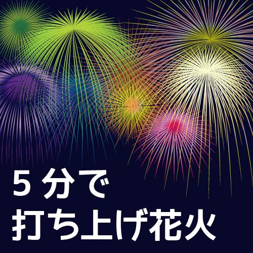 【Illustrator】だれでも簡単に打ち上げ花火を描くチュートリアル