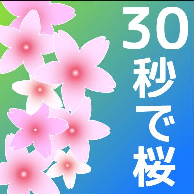 【Illustrator】超簡単!30秒で桜を描くチュートリアル