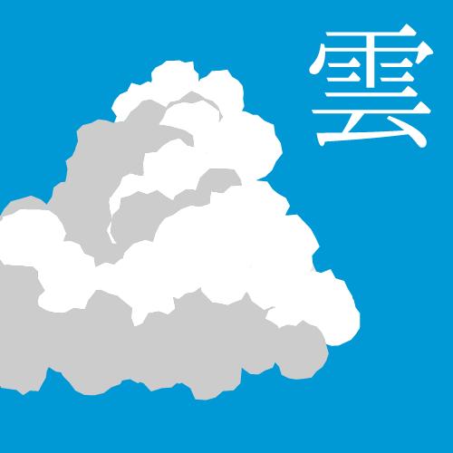 Illustratorで超簡単に本格的な入道雲を描くチュートリアル