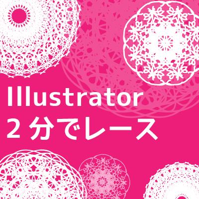 【Illustrator】2分以内に可愛いレースが描けちゃうチュートリアル