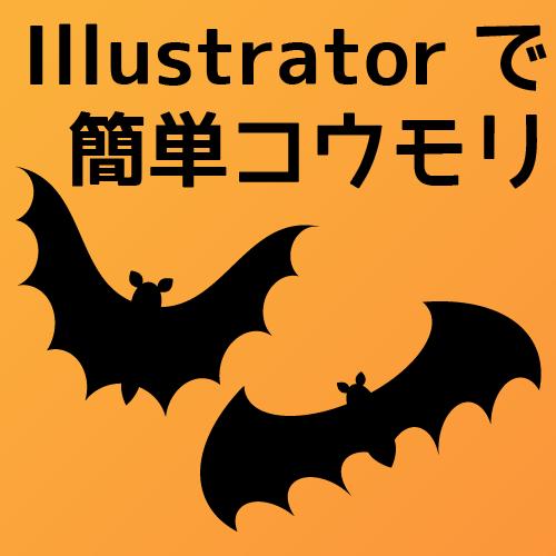 Illustratorでコウモリを描く