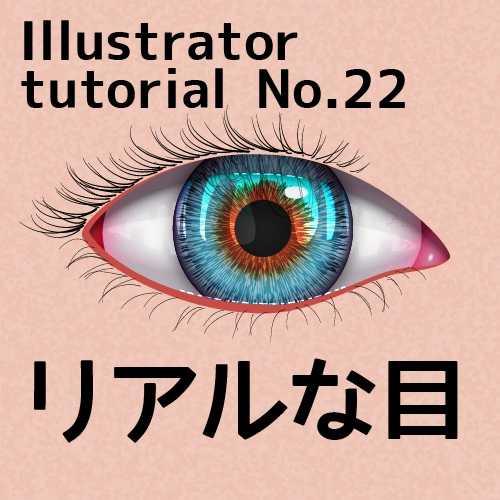 Illustratorでリアルな瞳・目を描くチュートリアル