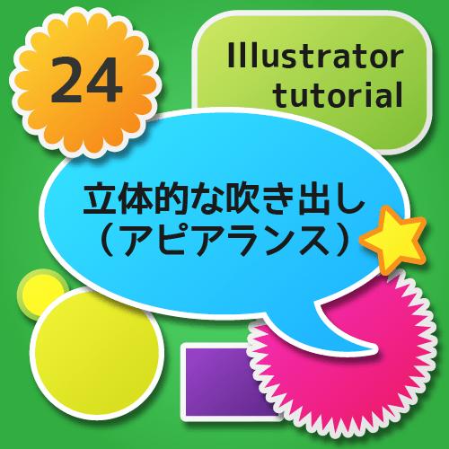 Illustratorで立体的な吹き出しを描くチュートリアル(アピアランス)