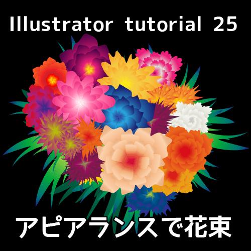 【Illustrator】超簡単!あっという間に花束を描くチュートリアル(アピアランス)