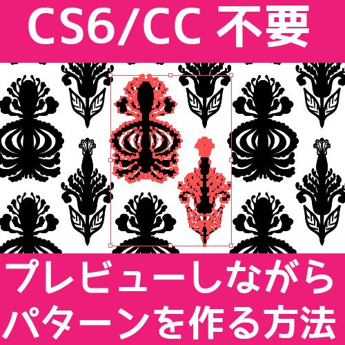 CS6・CC不要!Illustratorでプレビューしながらパターンを簡単につくる方法!