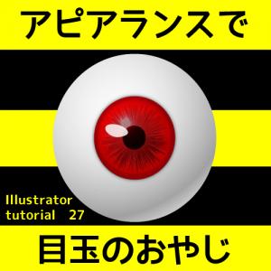 Illustratorで目玉のおやじを作るチュートリアル(アピアランス)
