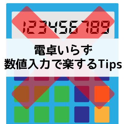 【Illustrator】電卓不要!ダイアログボックスの数式入力で数値指定が簡単に!