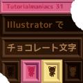 Illustratorでチョコレート文字額縁を表現する方法
