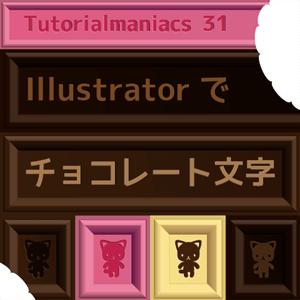 Illustratorでチョコレート文字&額縁を表現する方法