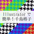 簡単和柄千鳥格子の作り方Illustrator