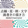 Illustrator点線・星・文字渦巻きの描き方