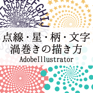 【Illustrator】点線・星・文字・市松模様渦巻き(スパイラル)の描き方