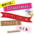 Illustratorテープ・リボン風テキストの描き方