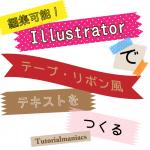 【Illustrator】超簡単なセロハンテープ・リボン風テキストの作り方
