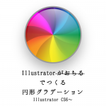 【Illustrator】円形グラデーションの描き方(CS6以降)