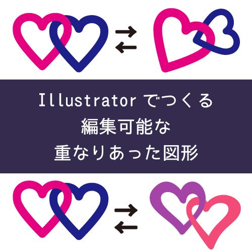 【Illustrator】編集可能な重なりあう図形をつくる(ライブペイント)