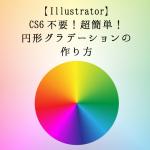 【Illustrator】CS6不要!簡単な円形グラデーションの作り方