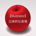 【Illustrator】簡単3ステップで立体感のあるイラストを描く!
