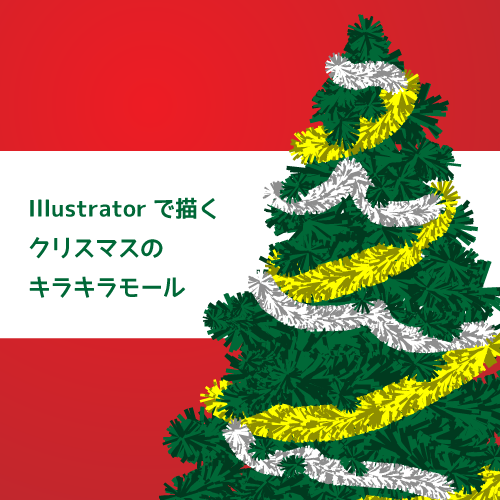 【Illustrator】クリスマスツリー・パーティー用キラキラモールの簡単な描き方