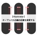 Illustratorオープンパス線の位置変更
