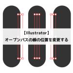 【Illustrator】オープンパスで線の位置を変更する(内側・外側)方法