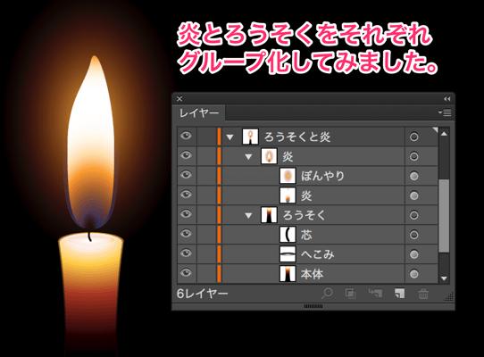 m_rousoku045