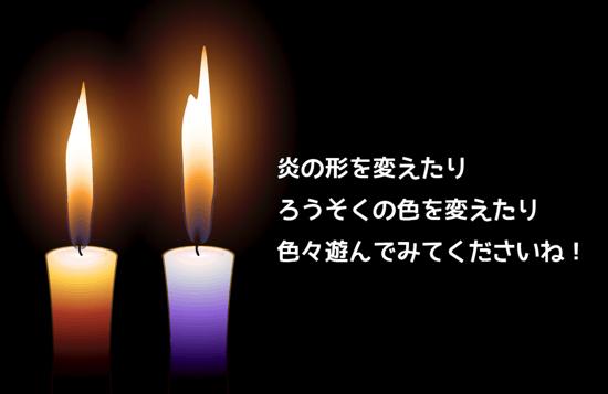 m_rousoku047
