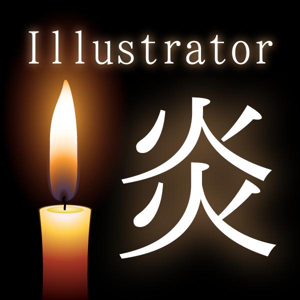 【Illustrator】簡単リアルなろうそく炎の描き方