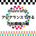 Illustratorアピアランス市松模様の線作り方グループの抜き