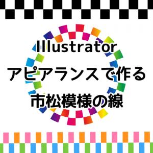 Illustratorアピアランスで作る市松模様の線