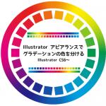 Illustratorアピアランスでグラデーションの色を分ける(色相環のつくりかた)