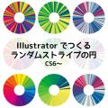 Illustratorランダムストライプ円