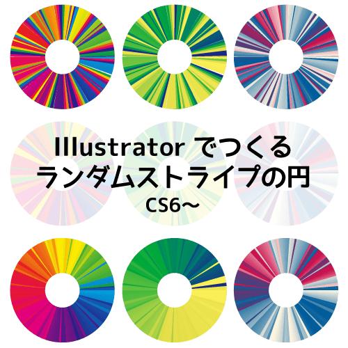 簡単3分!Illustratorでランダムカラーストライプの円を作る