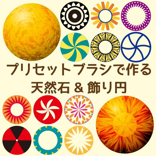 Illustratorプリセットブラシでつくる天然石・飾り円