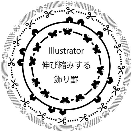 【簡単】アートブラシと破線で作る「伸び縮みするパターン罫」