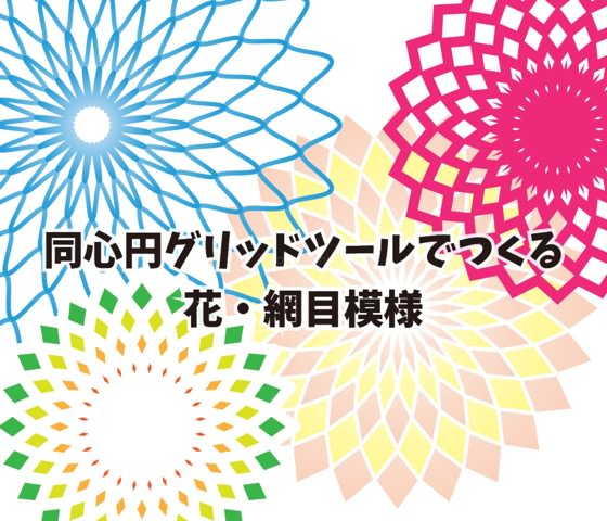 同心円グリッドツールで作るお花・網目【Illustrator】