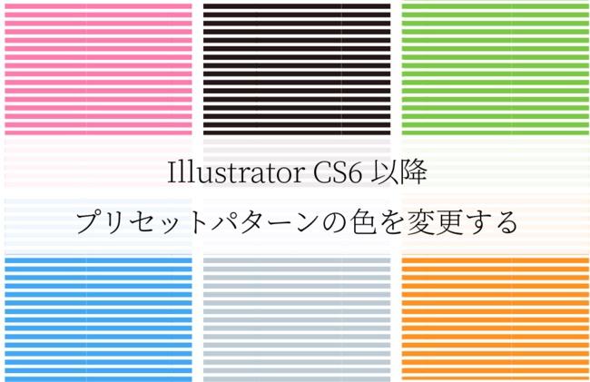プリセットパターンスウォッチの色を変更する方法【Illustrator CS6以降】