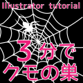 【Illustrator】3分でクモの巣を描くチュートリアル!ハロウィン・ゴスロリ系イラストに!