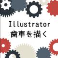 【Illustrator】簡単!歯車・ギアの描き方 編集も容易!(アピアランス)